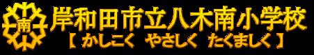 岸和田市立八木南小学校