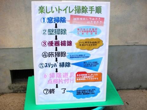 PTA会長さん手作りパネル!