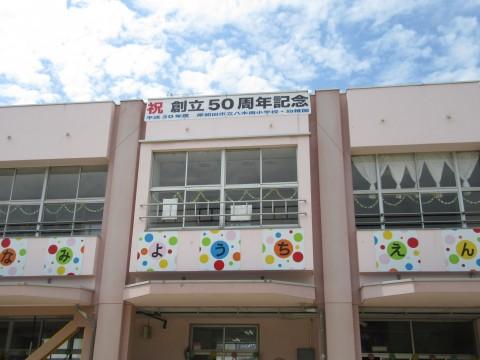 幼稚園50周年